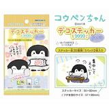 Koupen-Chan: Decoration Sticker 2020 with Gum 1 Box 20pcs