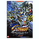 SD Gundam G Generation Wars Official Complete Guide