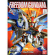BB#257 Freedom Gundam