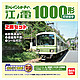Enoshima Electric Railway 1000 Old Color (2-Car Set)