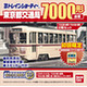Tram #12 Tokyo Metropolitan Bureau of Transportation 7000 Type and 7500 Type