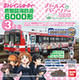 1/150 B-Train Shorty Kashima Rinkai Railway 6000 Girls & Panzer Wrapping Train No.2 + No.3