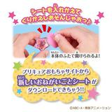Star Twinkle PreCure: Fortune Capsule Sticker Maker