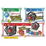 DX Y-okai Arc Series EX Hogyoku 7 Shou SP Set