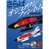 Farewell JASDF 302nd Tactical Fighter Squadron White-tailed Eagle Phantom