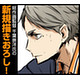 Haikyu!!: Koshi Sugawara Tapestry Grab the Victory Ver.