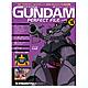 The Official Gundam Perfect File #16