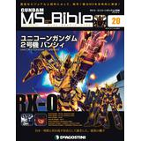 Weekly Gundam Mobile Suit Bible #020