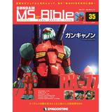 Weekly Gundam Mobile Suit Bible #035