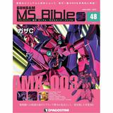 Weekly Gundam Mobile Suit Bible #048
