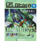 Weekly Gundam Mobile Suit Bible #054