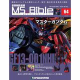 Weekly Gundam Mobile Suit Bible #064
