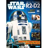 Star Wars: R2-D2 Weekly Magazine #065