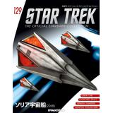 Star Trek The Official Starships Collection #129