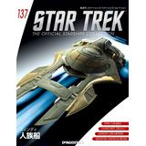 Star Trek The Official Starships Collection #137