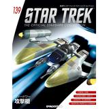 Star Trek The Official Starships Collection #139