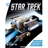 Star Trek The Official Starships Collection #140