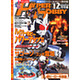 B-Grade Hyper Hobby December 2010 w/o Ticket for Exclusive Item