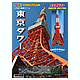 1/2000 Tokyo Tower