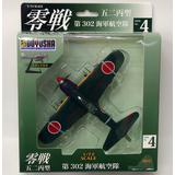 1/72 A6M5c Type 0 Model 52 Hei 4 302nd Naval Air Group