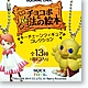 Chocobo Key Chain Figure Collection 1 Box (12pcs)