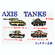 1/144 Axis Tanks