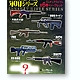 1/6 Metal Gun Mania Assault Rifles: 1 Box (6pcs)