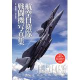 JASDF Fighter Photobook