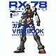 MS RX-78 Gundam & V Operations Book
