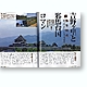 CG Japanese History Ancient Japan