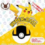 Pet Goods: Pokemon Pet Toy - Ultra Ball (Hyper Ball)