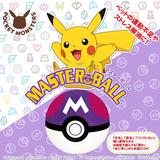 Pet Goods: Pokemon Pet Toy - Master Ball