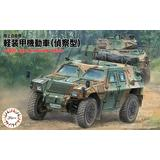 1/72 JGSDF Light Armoured Vehicle (Reconnaissance)