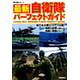 Rekishi Gunzo Japan Self Defense Force Perfect Guide