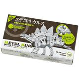 Metal Dino Series Stegosaurus (Enlarged Edition)