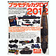Plastic Model Catalogue 2012 w/Import Products Version