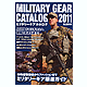 Military Gear Catalogue 2011