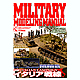 Military Modeling Manual #24