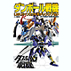 Danball Senki LBX Perfect Modeling Book