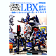 How to Build Danboru Senki LBX Kit