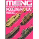 Tank Modelling Textbook (Meng Model)