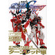 Gundam Weapons Seed Destiny Astray R Turn Red