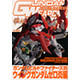Gundam Weapons Build Fighters Hono Wing Gundam Zero Hono