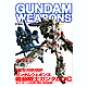 Gundam Weapons: Gundam Unicorn II