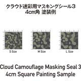 Masking Sticker for Cloud Camouflage 3 S (3pcs)