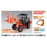 1/35 Hitachi Construction Machinery Wheel Loader ZW100-6 Log Grapple Ver.