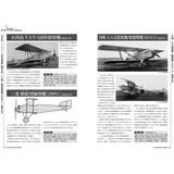 Japanese Military Aircraft Encyclopedia 1910-1945 Army Editing