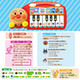 Anpanman: Groovy Keyboard Mini