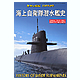 History of JMSDF Submarines