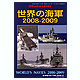 World's Navies 2008-2009